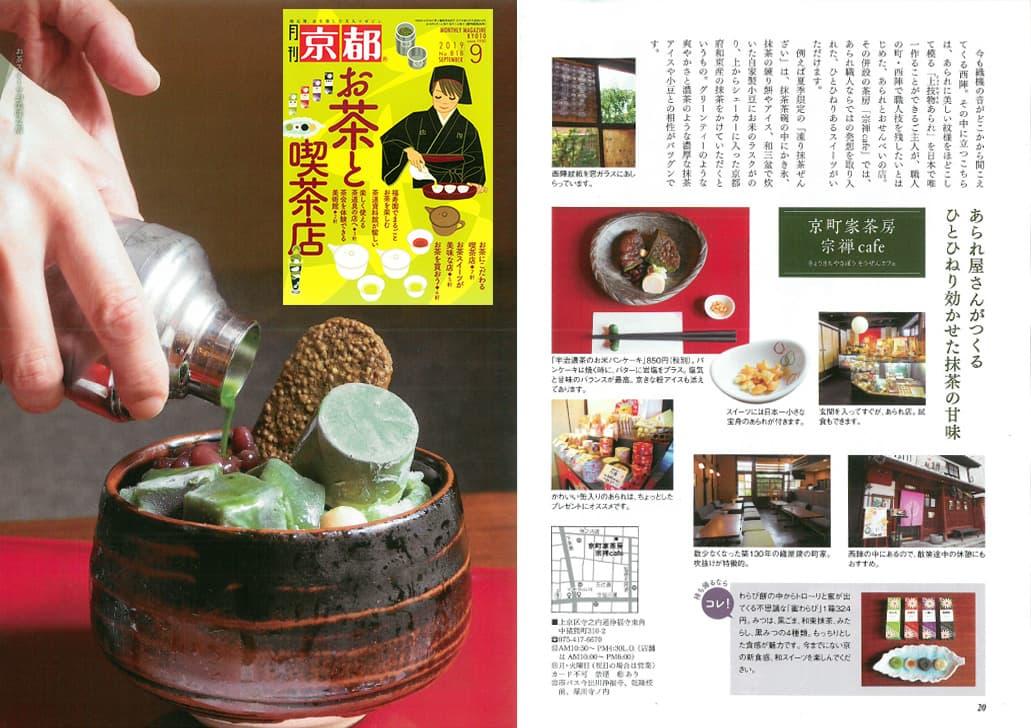 月刊京都 京町家茶房宗禅cafe