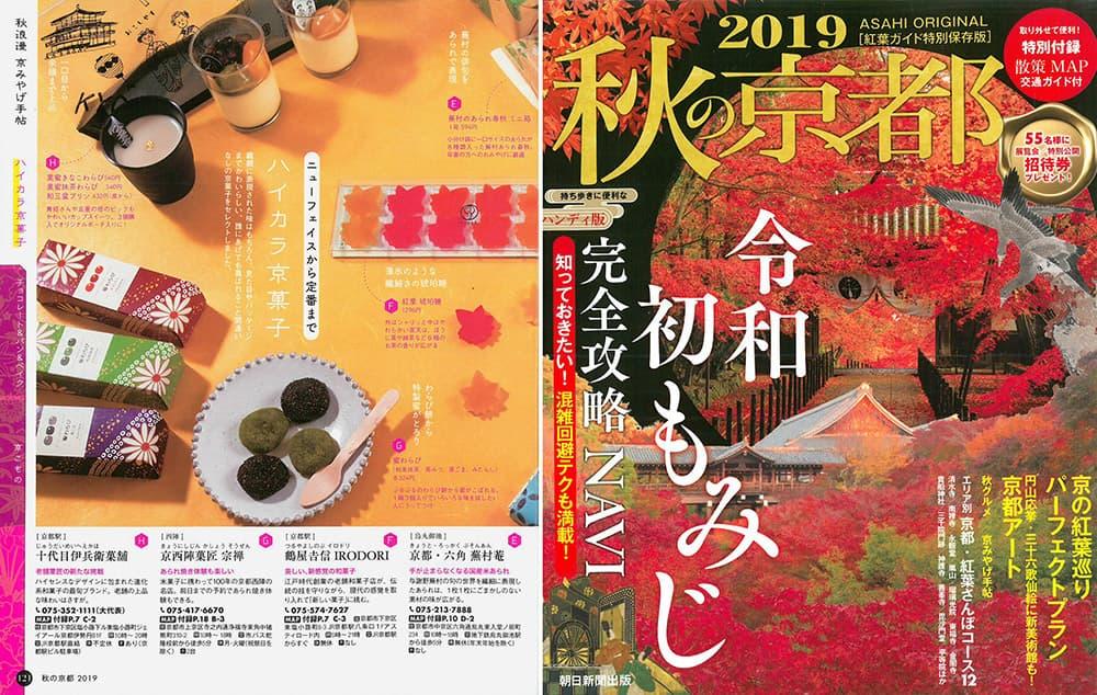 秋の京都 2019 蜜わらび