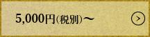5000円(税別)から10000円(税別)