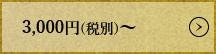 3000円(税別)から5000円(税別)