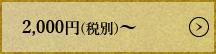 2000円(税別)から3000円(税別)