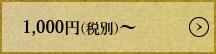 1000円(税別)から2000円(税別)