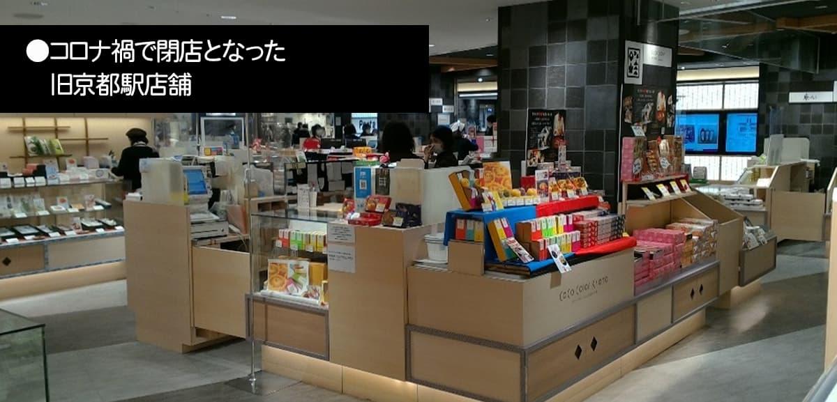 コロナ禍で閉店となった旧京都駅店舗