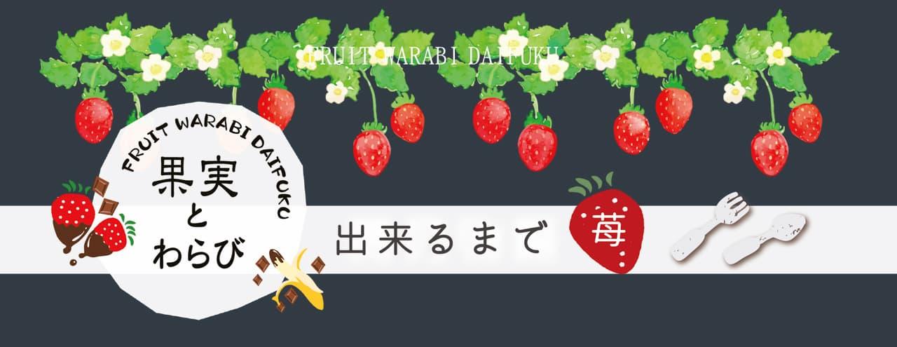 1:わらび生地に包み込むイチゴを選別しながら丁寧にヘタを取ります