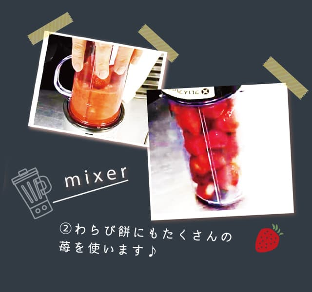 3:イチゴとわらび餅を合わせ苺のわらび餅を作ります