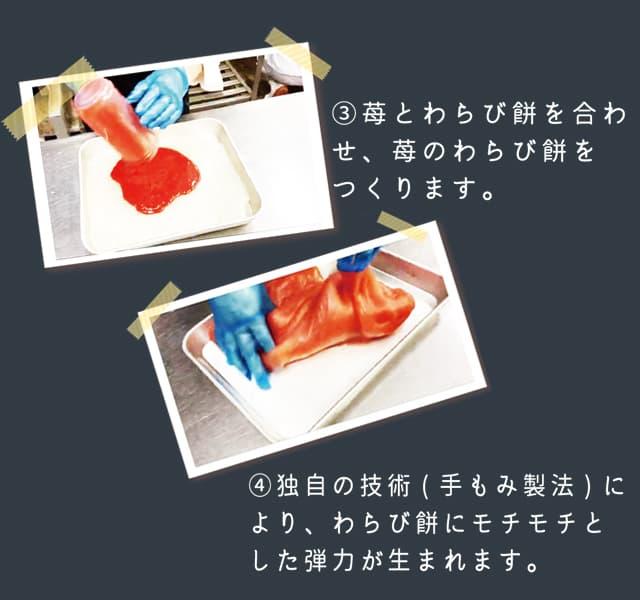 4:独自の技術「急速手もみ製法」により、苺のフルーティな味わいとわらび餅のモチモチとした弾力が生まれます