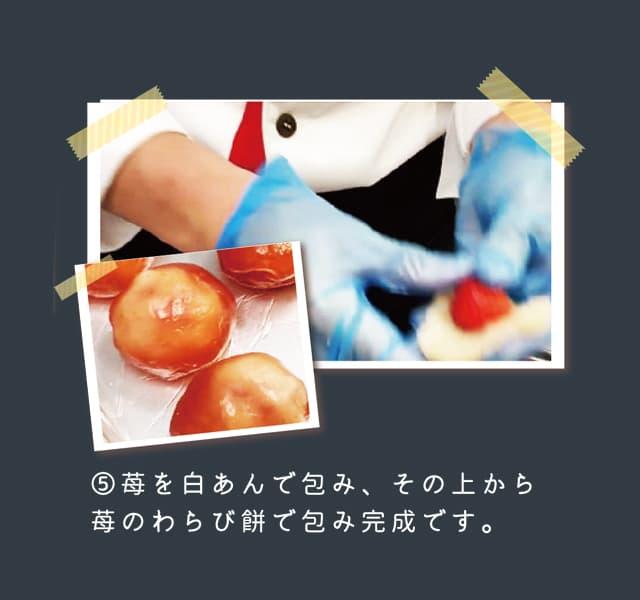 5:苺を白あんで包み、その上から苺のわらび餅で包んで完成です。