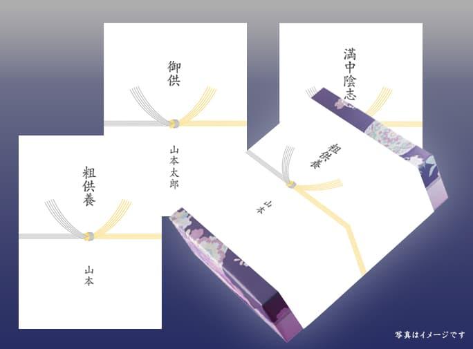 黄白結び切りのし(掛け紙)