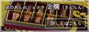 京のあられショコラ 金襴