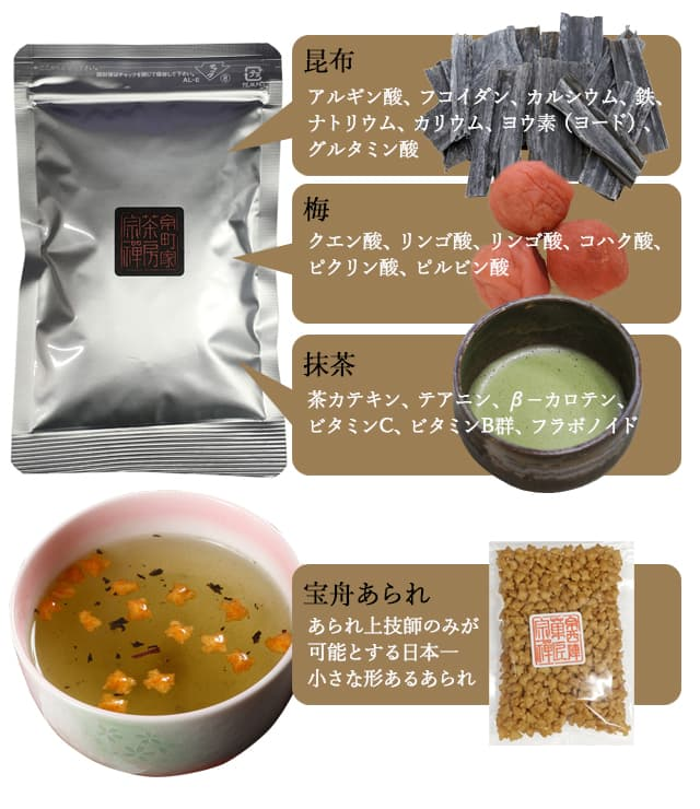 梅昆布茶は健康&美容飲料