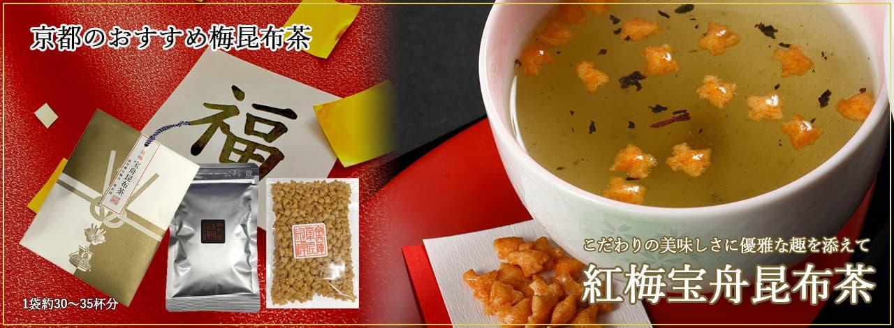 京都のおすすめ梅昆布茶 こだわりのおいしさに優雅な趣を添えて 紅梅宝舟昆布茶