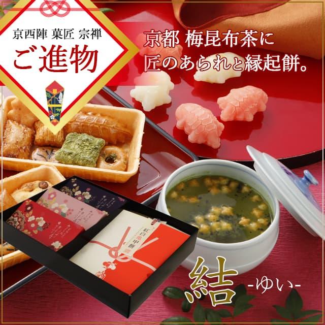 ご進物向け 京都梅昆布茶に匠のあられと縁起餅セット