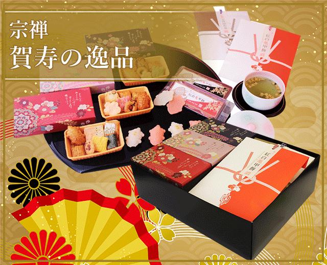 結ーゆいー  亀甲餅・梅昆布茶・極朱珍20品セット