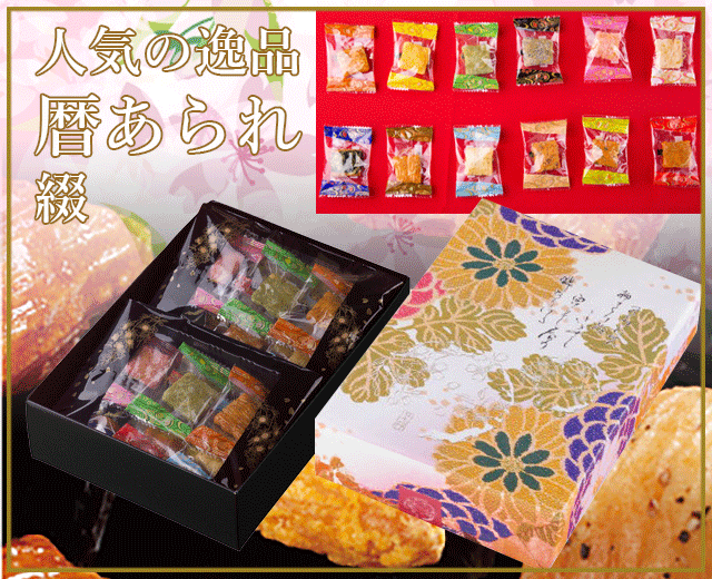 綴 -つづれ-2袋