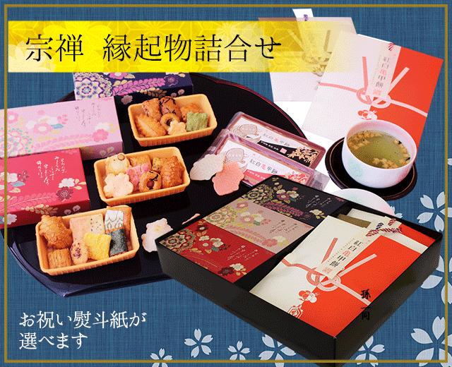 結ーゆいー  亀甲餅・梅昆布茶・極朱珍9品セット