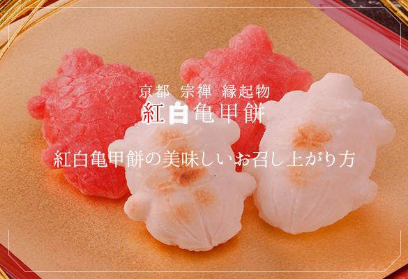 紅白亀甲餅の焼き方