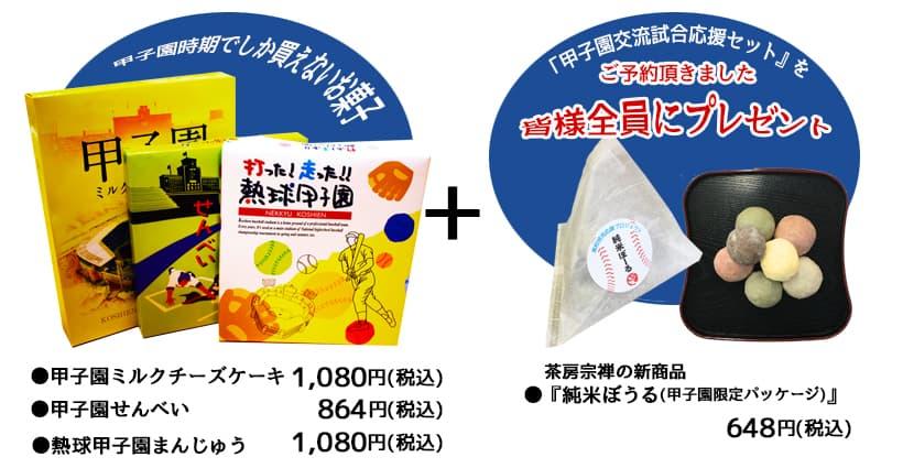 「甲子園交流試合応援セット」+「純米ぼうる」合計3,672円(税込)を