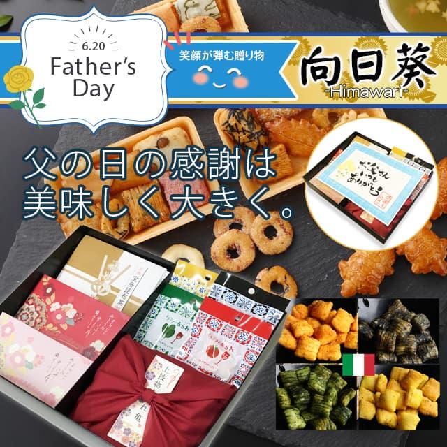 父の日に喜ばれるお菓子おすすめギフト。見て美しく、食べて美味しいグルメな京のあられ進物セット