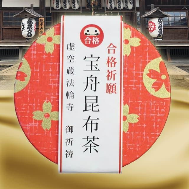 知恵を授ける京都虚空蔵法輪寺御祈祷品 合格祈願梅昆布茶