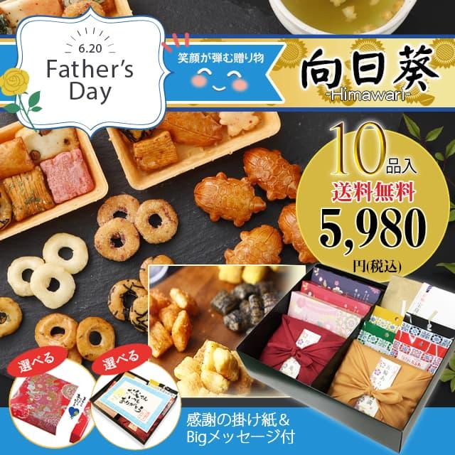 父の日に喜ばれる美味しくて美しい京のあられ珠玉の進物セット「向日葵」10品入