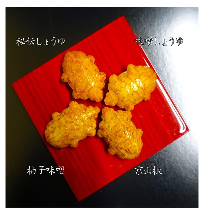 上技物あられ 亀 4種 秘伝醤油、味噌しょうゆ、柚子味噌、京山椒