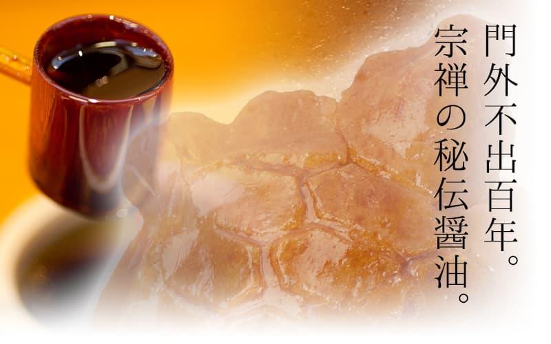 菓匠 宗禅 3つの美味しさへのこだわり 2:味