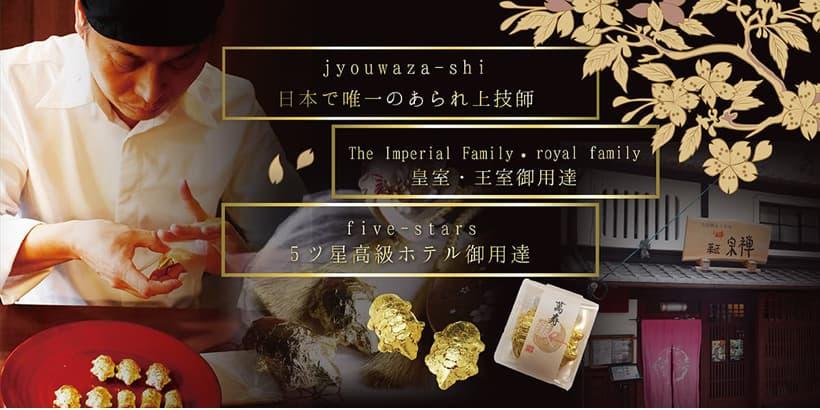 日本でただ一人の「上技師」が創り出す、京の最高級あられ・おかき。その匠の技は一子相伝の元、京西陣 菓匠 宗禅が時代を超えて守り続けています。