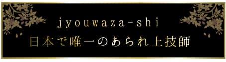 見出し:最高級あられ・おかきを創り出す、日本で唯一のあられ上技師