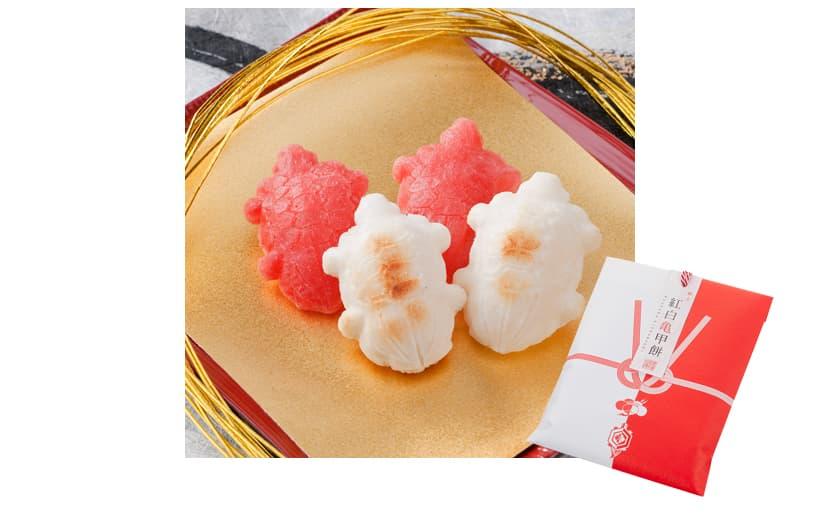 皇室献上品「紅白亀甲餅」は京都法輪寺での御祈祷縁起物です
