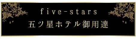 見出し:五つ星ホテル御用達