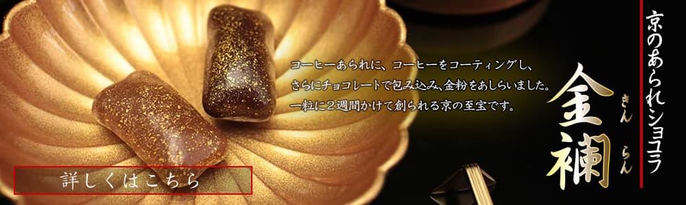 京のあられショコラ 金襴 詳しくはこちら