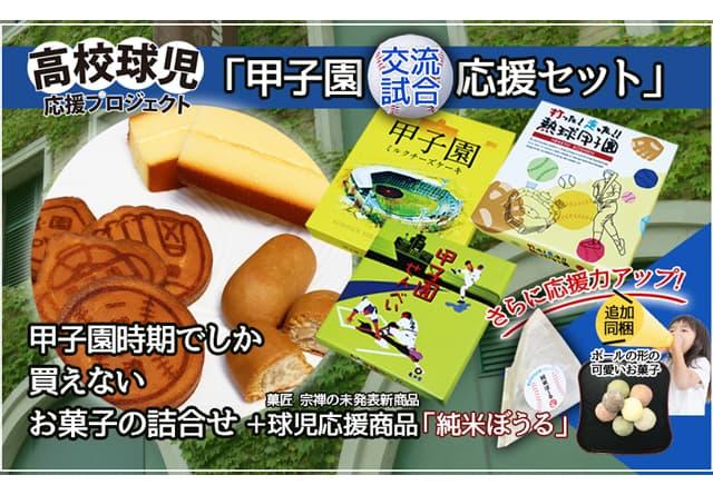 甲子園時期でしか買えないお菓子の詰合せ+菓匠 宗禅の純米ぼうる「甲子園交流試合応援セット」