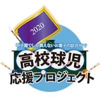 2020甲子園交流試合高校球児応援プロジェクト