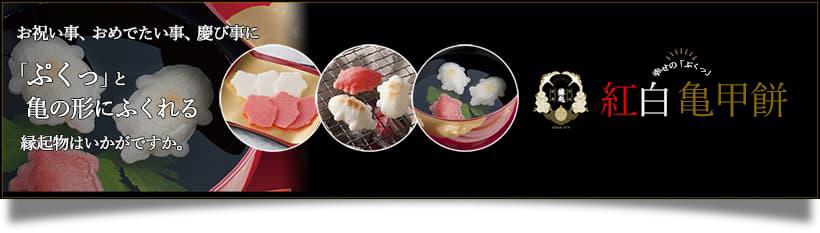 ぷくっと膨れるおめでたいお餅「紅白亀甲餅」