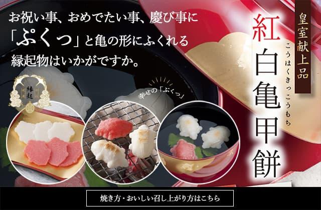 紅白亀甲餅