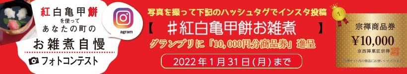 紅白亀甲餅お雑煮写真コンテスト2021 インスタグラムハッシュタグ#紅白亀甲餅お雑煮