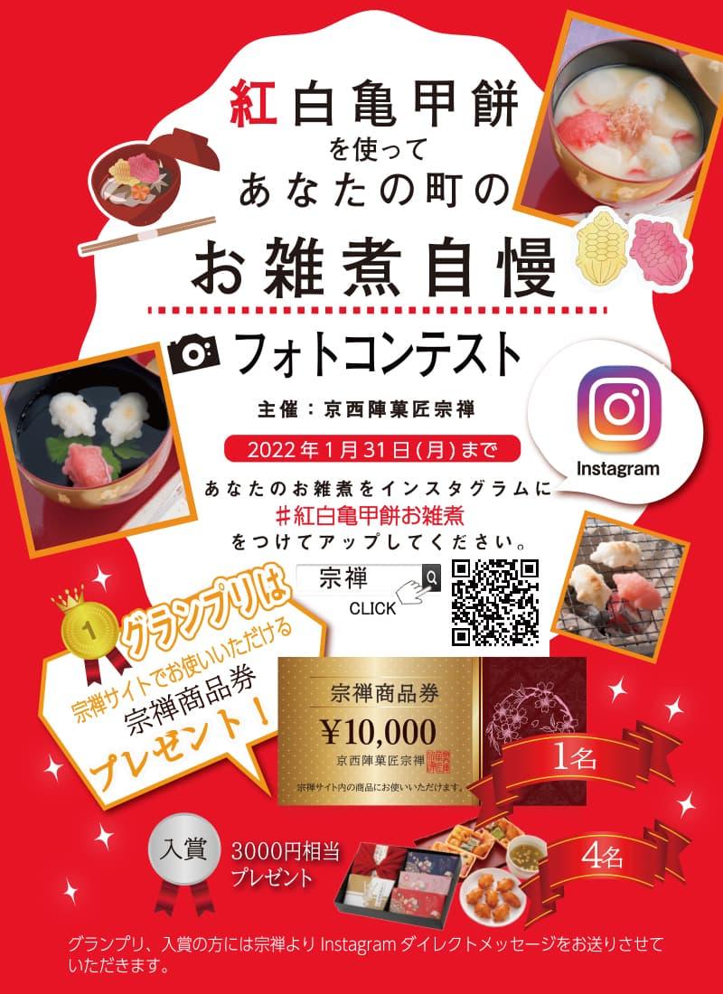 【紅白亀甲餅お雑煮写真コンテスト2021】