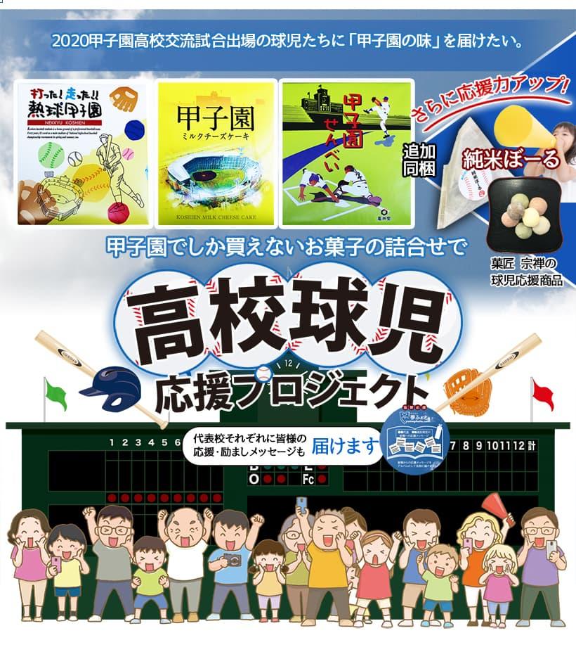 甲子園時期でしか買えないお菓子の詰合せで【高校球児応援プロジェクト】。+菓匠宗禅の応援新商品「純米ボール」&応援メッセージも届けます