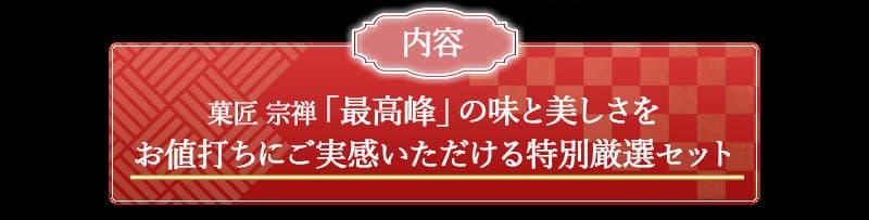 京の雅説明1