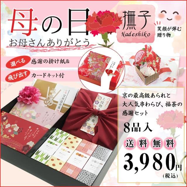 母の日に喜ばれる美味しくて美しい京のあられとわらびの進物セット「撫子」8品入