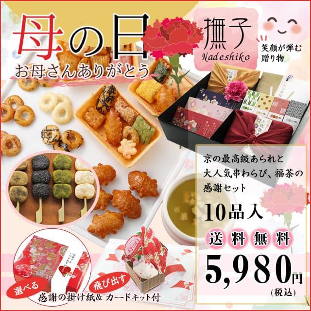 母の日に喜ばれる美味しくて美しい京のあられ珠玉の進物セット「撫子」10品入
