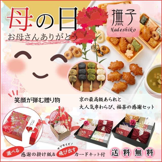 母の日に喜ばれるお菓子おすすめギフト。見て美しく、食べて美味しいグルメな京のあられ進物セット