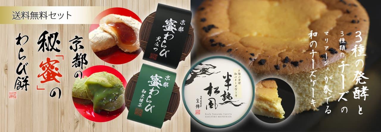 京都蜜わらび2種と半熟松風