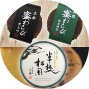 【送料無料】京都蜜わらび2種と半熟松風の送料無料セット