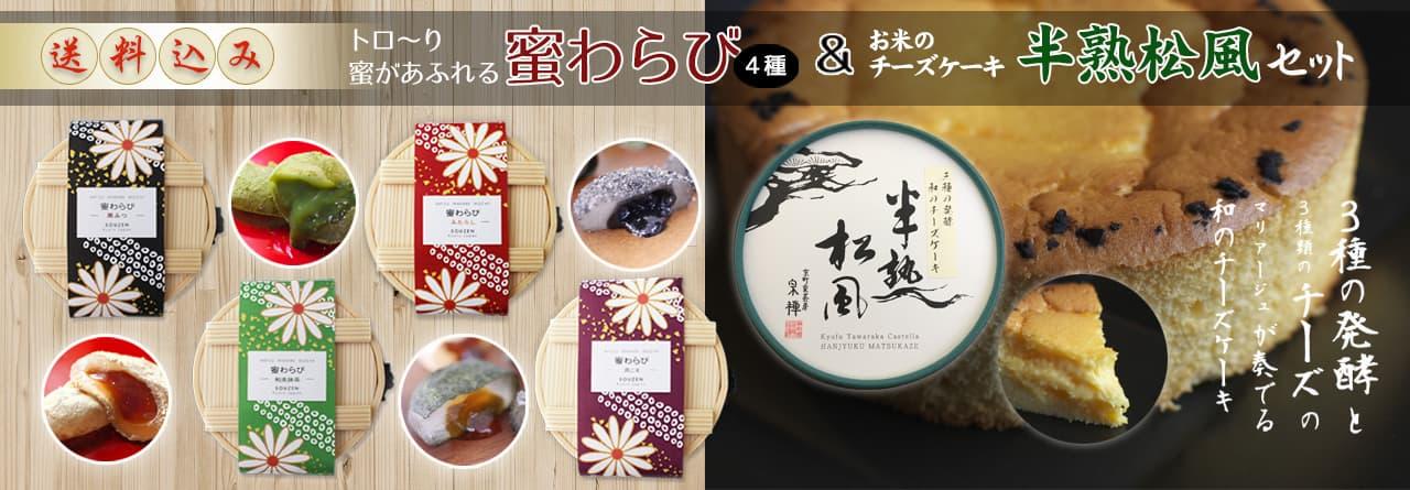 京都蜜わらび4種と半熟松風