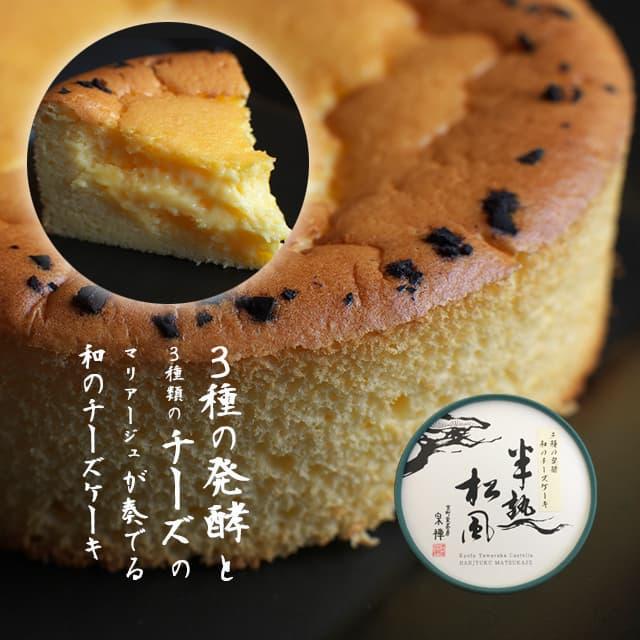 3種の発酵と3種のチーズで創ったグルテンフリー・「お米のチーズケーキ」半熟松風 。常温と冷蔵の食べ比べが楽しい2個入り