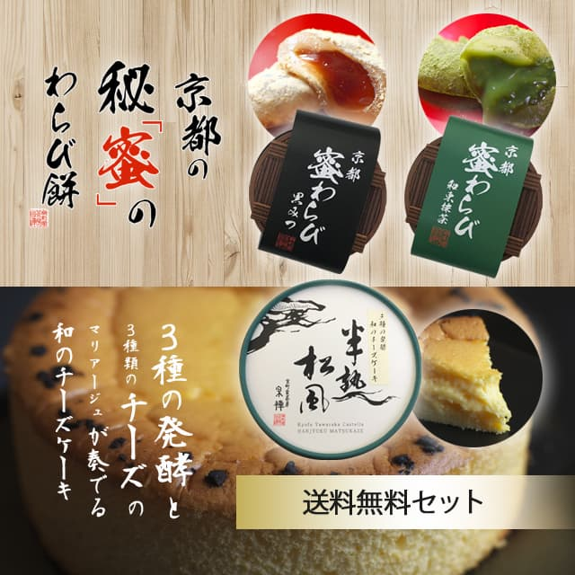 京の蜜わらびと半熟松風セット・送料無料