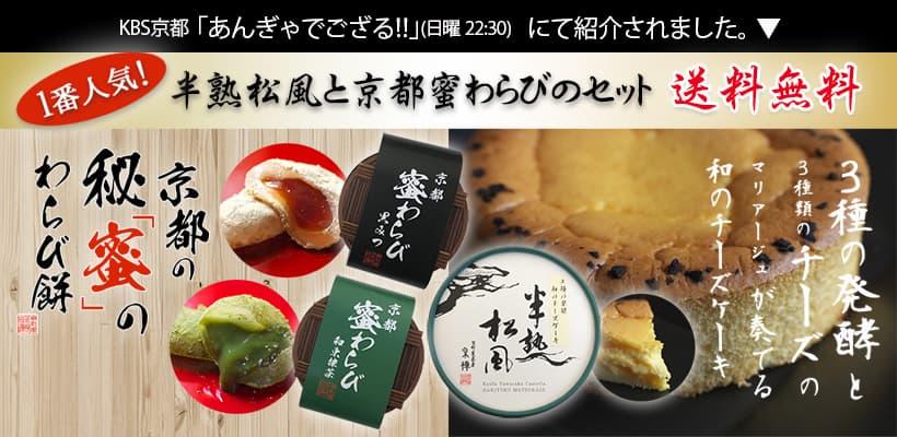 「京都蜜わらび」「半熟松風」送料無料セット