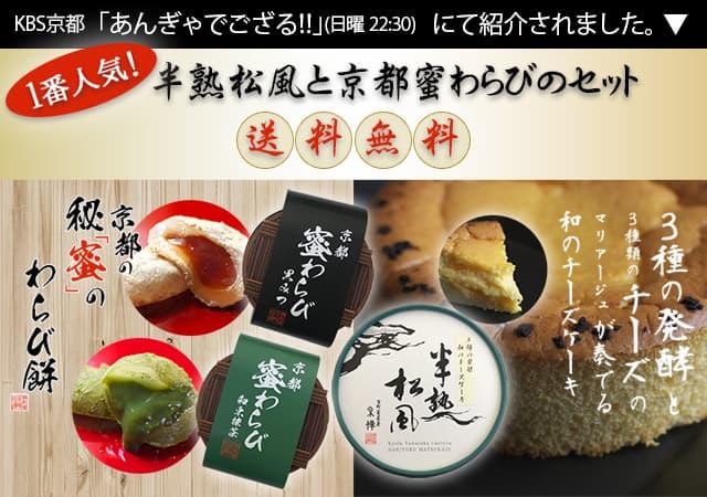 KBS京都 「あんぎゃでござる!」(日曜23:30)にて放送されます。茶房 宗禅の創作スイーツ「京都蜜わらび」「半熟松風」を送料無料で