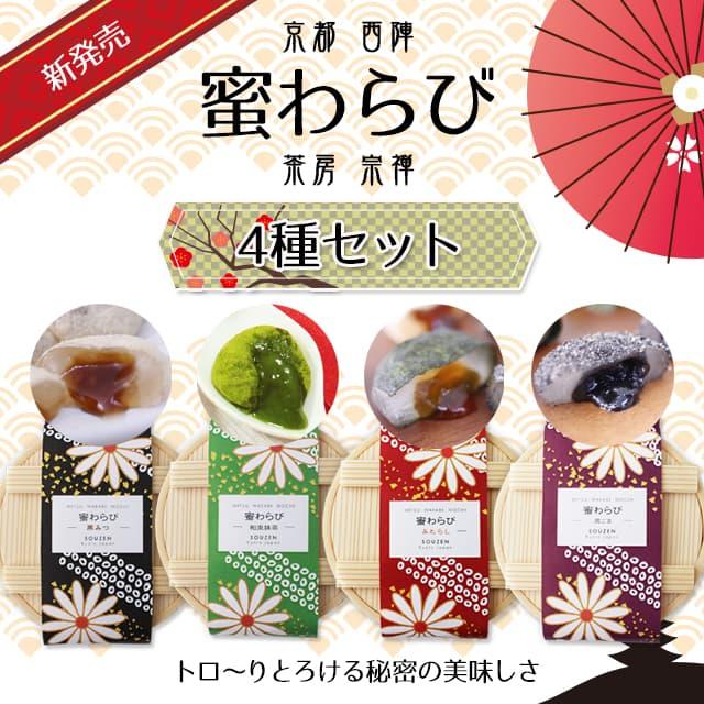 蜜わらび4種セット